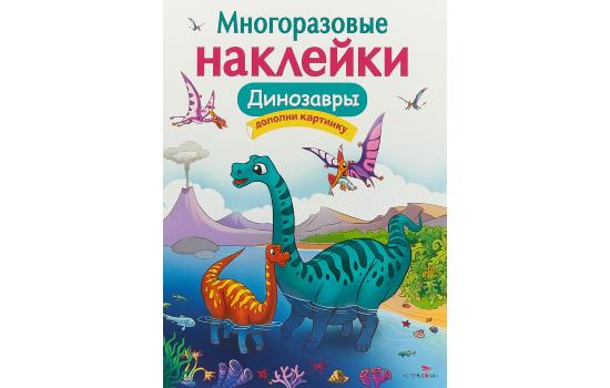 Динозавры. Многоразовые наклейки